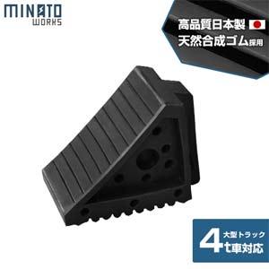 おすすめのミナト 高品質ゴム製 タイヤストッパー WS-R4T