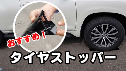 タイヤストッパーおすすめ10選!車体をジャッキアップした時の使い方も解説