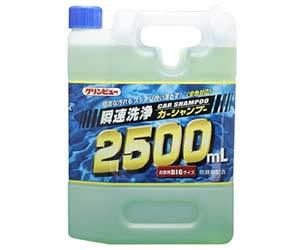 クリンビュー 瞬速洗浄カーシャンプー 2500