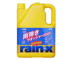 錦之堂 スーパーレイン・X「ウォッシャー 2000」