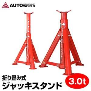 おすすめのAuto  WORLD 油圧式ジャッキスタンド  3t