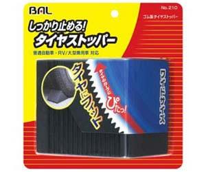 おすすめのBAL(大橋産業)ゴム製タイヤストッパー No.210