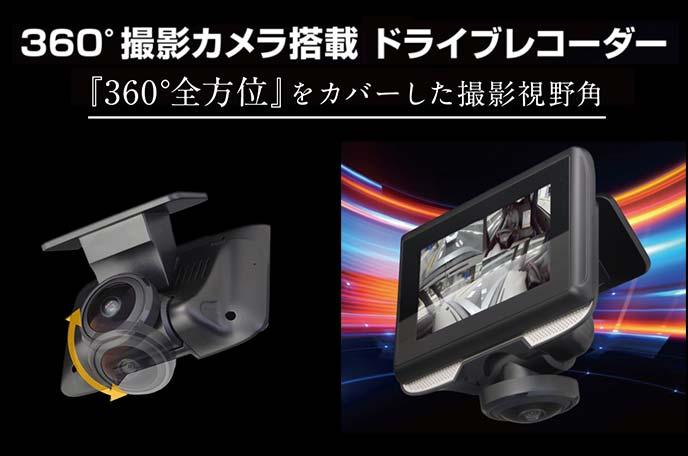 情熱価格プラス360°撮影カメラ搭載ドライブレコーダー(DVR360K97-BK)