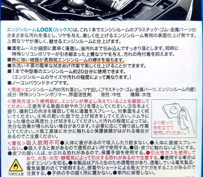 KUREエンジンルームルックスの説明書