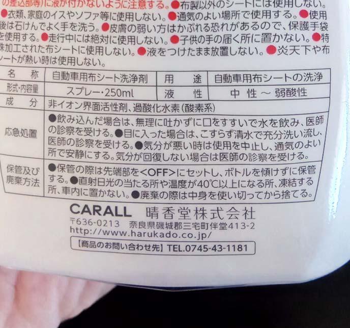 カーオール布シートクリーナーボトル裏の成分表示