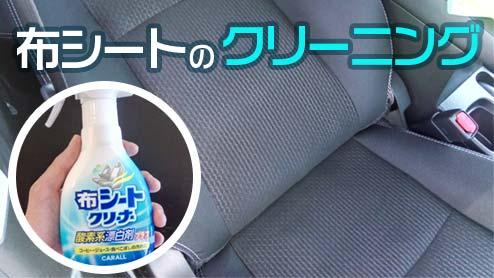 布シートクリーナーの使い方は拭いて乾燥させるだけ!定期的な施工で清潔が続く