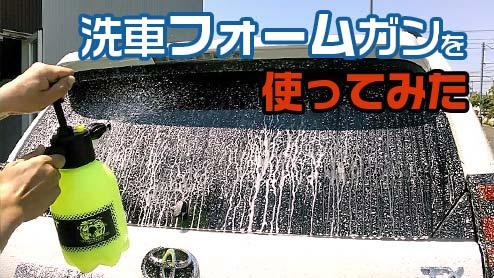 泡洗車は自宅でもできる!洗車フォームガンの人気商品で効果を実感してみよう