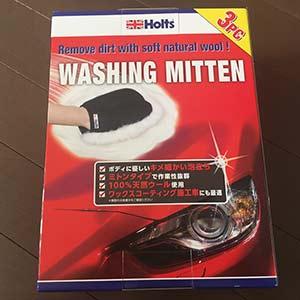 ホルツの洗車ムートン