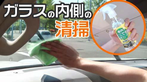 車のガラスの内側はどうやって清掃する?アルコールクリーナーとウエスで完璧キレイに