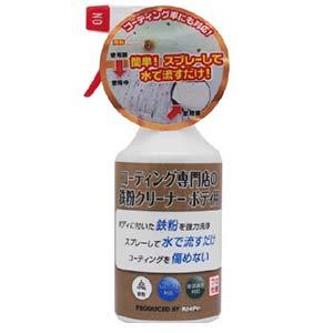 KeePer技研 コーティング専門店の鉄粉クリーナー
