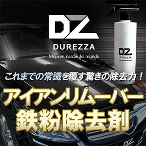 DUREZZAアイアンリムーバー鉄粉除去剤