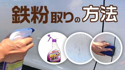 鉄粉取りの方法を画像つき解説!スプレーや粘土のおすすめ鉄粉除去剤10選