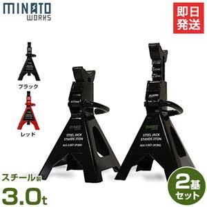 ミナトワークス ジャッキスタンド MJS-3.0