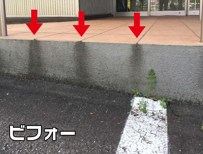 玄関スロープのコンクリート外壁についたシミのような汚れ
