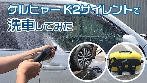 ケルヒャー「K2サイレント」で洗車してみた~シリーズ最高の静粛性・洗浄力を体感
