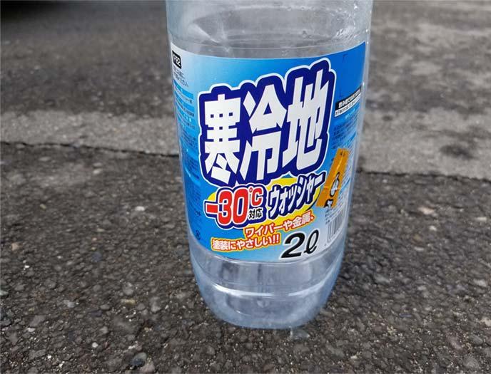 寒冷地用ウォッシャー液のポリ容器