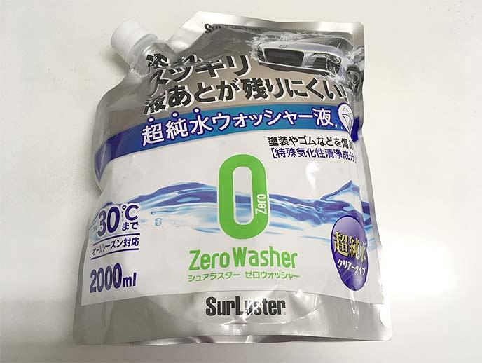 ゼロウォッシャー 超純水クリアータイプ