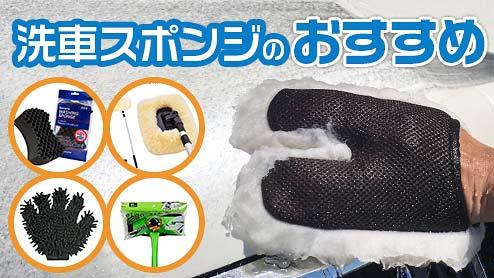 洗車スポンジおすすめ20選~人気ムートングローブの使用感もレビュー!