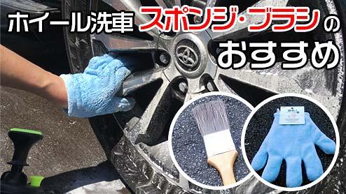 ホイール洗車には100均のブラシやスポンジが役立つ!おすすめ商品の効果を徹底検証