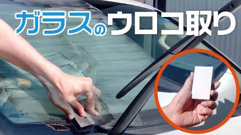 フロントガラスにウロコ状の汚れができる原因は?専用クリーナーでしっかり除去しよう