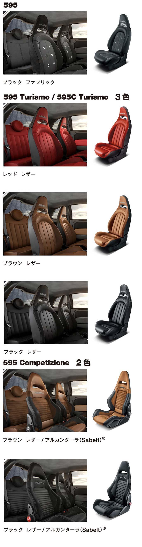 アバルト595シリーズのシートカラー