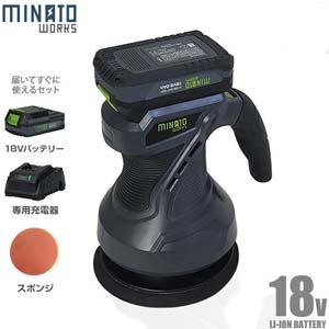 ミナト 18Vコードレス 充電式ポリッシャー POE-1820Li