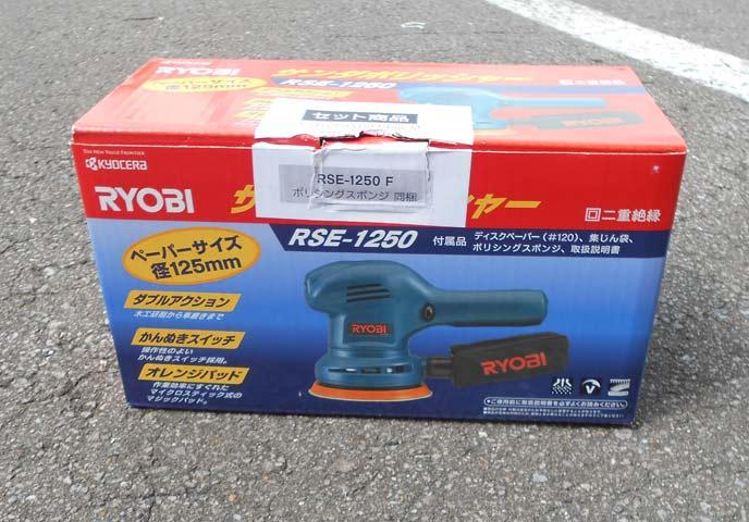 RYOBI(リョービ)の「サンダポリッシャー RSE‐1250」