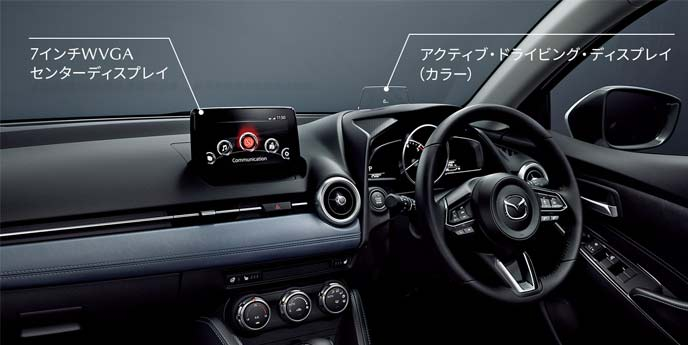 アクティブ・ドライビング・ディスプレイ(カラー)、7インチWVGAセンターディスプレイ