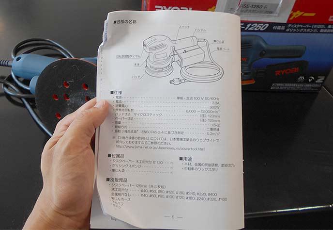 「サンダポリッシャー RSE-1250」の取扱説明書