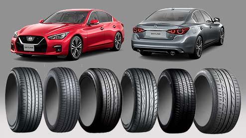 スカイラインのタイヤ~新型V37のおすすめ低燃費/スポーツタイヤ10選