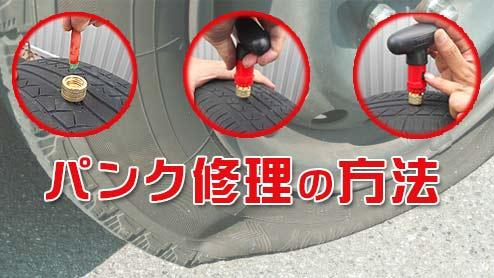 パンク修理キットを活用したタイヤのパンクの応急処置を実践