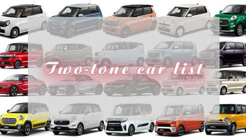 ツートンカラーの車一覧!現行で買える国産メーカーの2トーン軽自動車・普通車