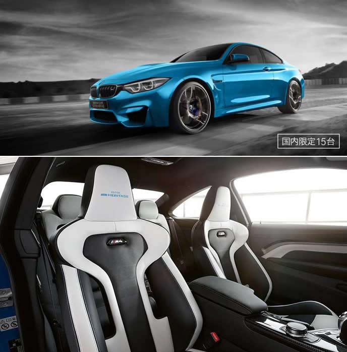 BMW M4 Edition Heritageラグナセカブルー