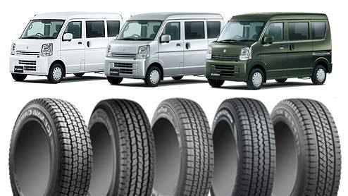 エブリイのスタッドレス~純正サイズに適合する商用車用タイヤ7選