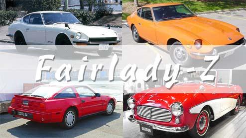 フェアレディZの歴代モデル!日本が世界に誇るスポーツカー「Z」の歴史