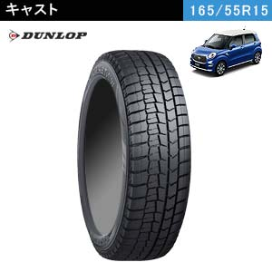 DUNLOP WINTER MAXX 02 165/55R15 75Q