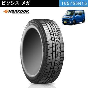 Hankook Tire Winter i*cept iz2A 165/55R15 79T