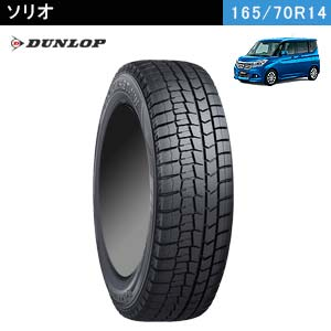 DUNLOP WINTER MAXX 02 165/70R14 81Q