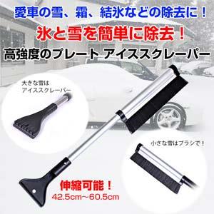 アイススクレーパー 伸縮可能 スノーブラシ