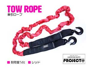 プロジェクト アルファ 牽引ロープ