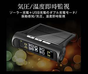 TPMS 車用空気圧センセーデジタル