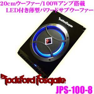 ロックフォード Fosgate JPS-100-8