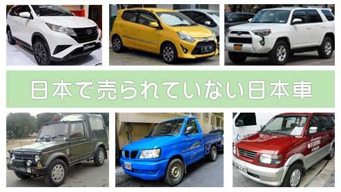 日本で売られていない日本車を画像つき解説!国内導入してほしい海外専売車はどれ?