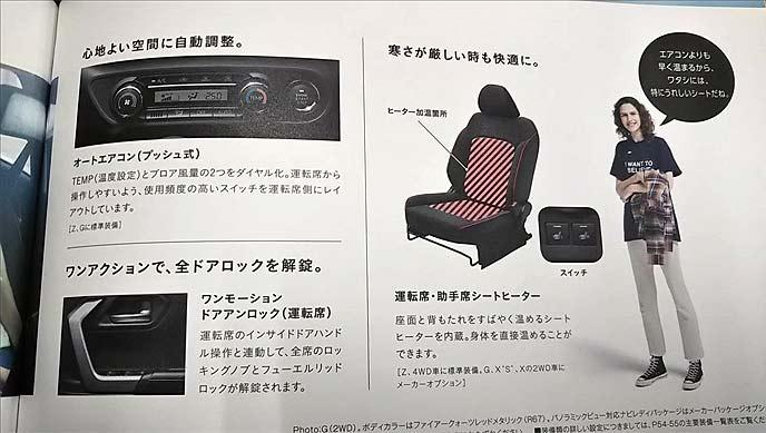 新型ライズのZとGにはプッシュ式オートエアコンを搭載