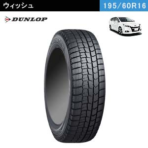 DUNLOP WINTER MAXX 02 195/60R16 89Q