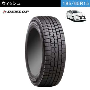 DUNLOP WINTER MAXX 01 195/65R15 91Q