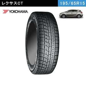 レクサスCTにおすすめのYOKOHAMA iceGUARD 6 iG60 195/65R15 91Qのスタッドレスタイヤ