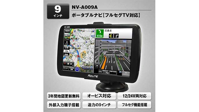 人気のMAXWIN ポータブルナビNV‐A009Aのポータブルカーナビ
