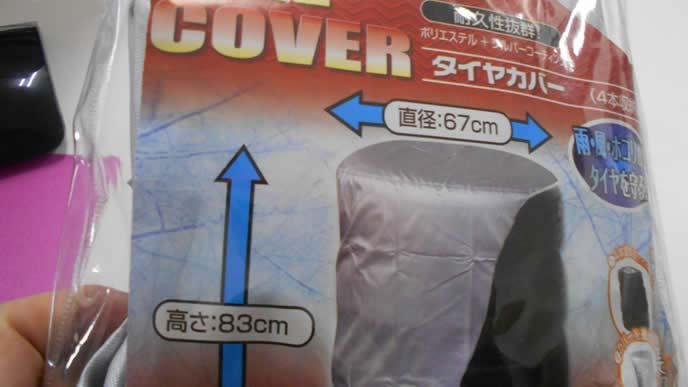 耐久性に優れた素材のタイヤカバー