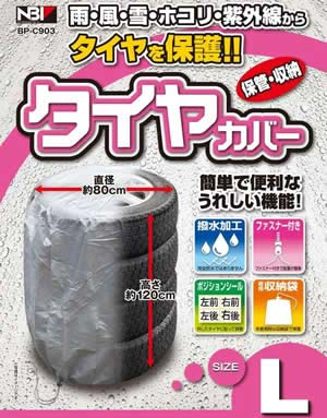 おすすめの日本ボデーパーツ工業株式会社のタイヤカバー